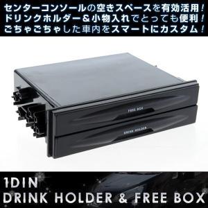 【訳あり】1DIN BOX 2式ドリンクホルダー&フリーボックス|ichioshi