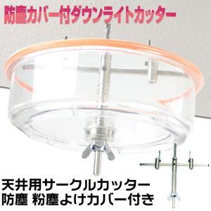 防塵カバー付ダウンライトカッターセット サークルソー サークルカッター|ichioshi