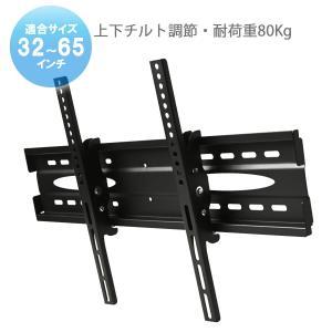 ★タイムセール★角度調整可能タイプ 32型〜70型液晶テレビ壁掛金具/水平器付き