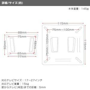 17〜27型液晶テレビ壁掛け金具 【同商品、1...の詳細画像1
