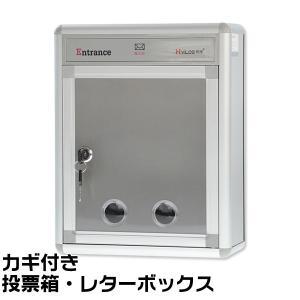【訳あり】アンケートの回収箱、鍵付き集計ボックス|ichioshi