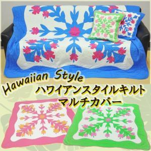 今がお買い得なハワイムード漂う ハワイアンキルト風マルチカバー!!今だけ送料無料キャンペーン