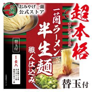 一蘭ラーメン 半生麺 職人仕込み(替玉付)|おみやげ一蘭 公式通販