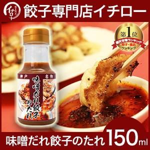 神戸味噌だれ餃子のたれ150ml(ペットボトル入)★味噌だれ単品150ml★