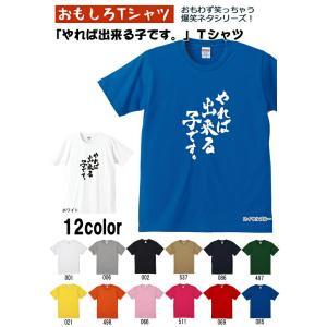 5959064f43175 おもしろTシャツ工房ICHIYA - 爆笑ネタ|Yahoo!ショッピング