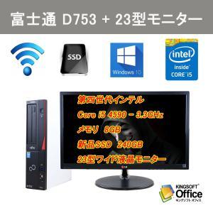 中古パソコン  最新Windows 10 大画面 24型ワイド液晶セット  新品キーボート&マウス FUJITSU  第2世代Corei3  3.1GHz  大容量8G 250GB office|ichiya1