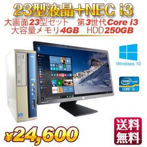 中古パソコン  最新Windows 10 大画面 23型ワイド液晶セット  新品キーボート&マウス NEC  第3世代Corei3  3.4GHz  大容量4G 250GB office|ichiya1
