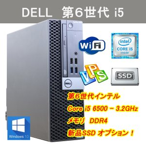 Office2013 中古パソコン 最速 DELL OPTIPLEX 790SF Display Core i5 2400 3.1GHz メモリDDR3 4GB HDD500GB Win7Pro (64bit) リカバリ DtoD 領域有|ichiya1