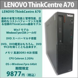 中古パソコン Lenovo thinkcentre Win7モデル Celeron 2.2GHz メモリDDR3 4GB HDD160GB Windows7Pro (64bit) リカバリ DtoD 領域有 ichiya1