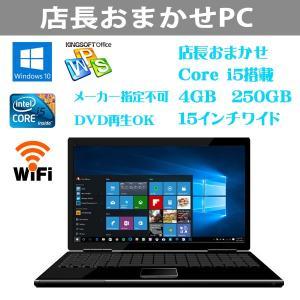 リフレッシュPC 店長おまかせ  送料無料  最新Windows10  大容量250GB 中古ノートパソコン  大画面15.6型ワイド 高速CPU  Corei5 メモリ4GB  Office|ichiya1