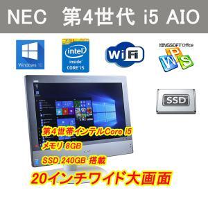 中古パソコン   最新Win10搭載  新品キーボード、マウス NEC 19インチ一体型 Core i5  4GB  250GB  Kingoffice|ichiya1