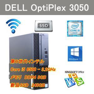 新品無線キーボード、マウス   リフレッシュPC 最新Windows10 中古パソコン DELL OPTIPLEX 780SFF Core2  2.93GHz爆速 メモリ 4GB  HDD320GB  Kingoffice|ichiya1