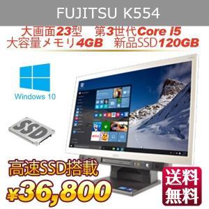 中古パソコン  最新Win10搭載    新品SSD搭載    新品キーボード、マウス   FUJITSU 23インチ一体型 第3世代 Corei5  4GB  Kingoffice|ichiya1