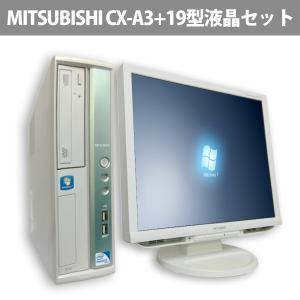 office2013搭載 中古パソコン 19インチ液晶セット 開店セール Win7モデルMITSUBISHI CX A3 高速CPU 3.0GHz メモリ4GB Windows7Pro (32bit) リカバリ 領域有 ichiya1