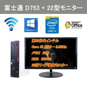 中古パソコン   22インチ大画面液晶セット  Fujitsu   Core2 2.93GHz  HDD250G  高速DDR3メモリ2GB  Windows7Pro 64bit リカバリ office