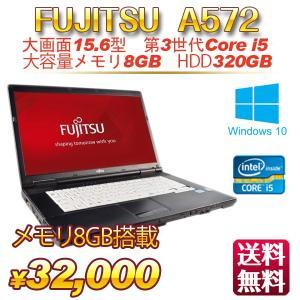 中古ノートパソコン   超大容量8GBメモリ    最新Win10搭載  15.6インチ  FUJITSU  A572   第3世代Corei5   2.6GHz  HDD320GB   Office|ichiya1