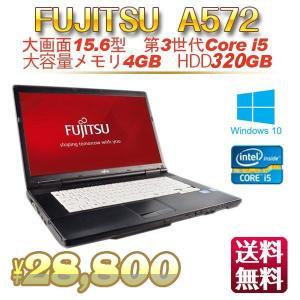 中古ノートパソコン 最新Windows10  第3世代 Core i5   Fujitsu Lifebook A572 Office2016 大画面15.6型ワイド  メモリ4GB  大容量250GB|ichiya1