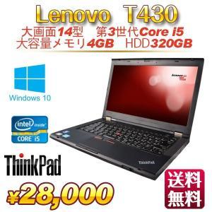中古ノートパソコン  最新Win10 Lenovo  T430    第3世代Corei5搭載  14インチ大画面     メモリ4GB   大容量320GB  office|ichiya1