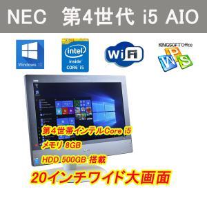 一体型PC 送料無料 FUJITSU K555 20型ワイド 第4世代Core i5-4300M 2.6GHz メモリ8GB SSD240GB WLAN Win10Pro 正規版WPSOffice 新品KB&MU