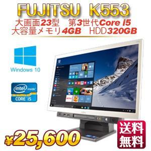 中古パソコン 大画面23インチ一体型PC 第3世代Corei5搭載 最新Win10 新品キーボード、マウス 富士通 K553  4GB 大容量320GB Kingoffice