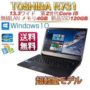 中古ノートパソコン 13.3型  ウルトラブック  新品SSD搭載 TOSHIBA  Dynabook R731 最速Core i5  2.5GHz メモリ4GB  Office  最新Win10|ichiya1
