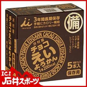 井村屋 チョコえいようかん(5ケ入) icisp