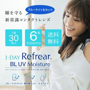 コンタクト 6箱セット ブルーライトカット ワンデーリフレア BL UV モイスチャー55 30枚入...