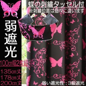カーテン 弱遮光性 黒ピンク 100cm幅2枚組 『 蝶 』...