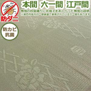 い草 上敷き ござ 三畳 3畳 赤城 六一間 185×277cm|iconyt