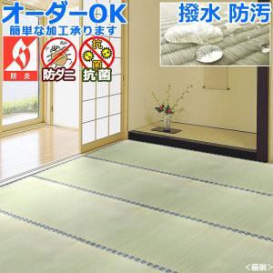 い草 カーペット 上敷き 撥水 備前 江戸間 3畳 174×261cm|iconyt