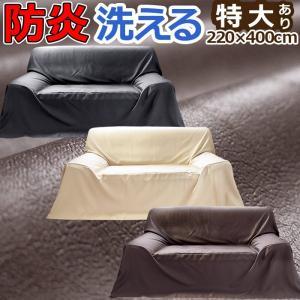 ソファカバー 防炎 / レザー調マルチカバー / 195×200cm 洗える ベッド|iconyt
