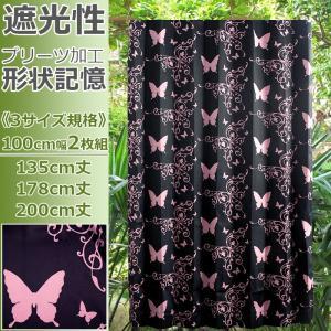 カーテン 遮光性 ピンク 黒 / 蝶 / 2枚組 形状記憶 かわいい  ☆薄暗くなる程度の遮光性 ☆...