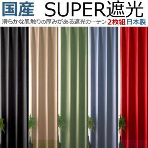 カーテン 一級遮光 無地遮光 TD51 プレーン 国産 日本製 ブラック レッド ベージュ グリーン...