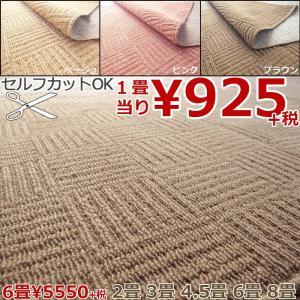カーペット 6畳 六畳 長方形 無地 チェック 江戸間 ループ