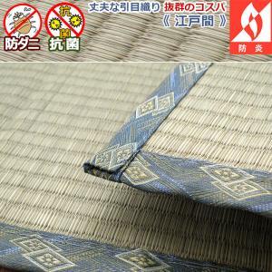 い草 ござ 1畳 一畳 江戸間 / 引目織りF / 87×174cm 防ダニ 抗菌 消臭 カーペット|iconyt