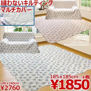 ソファカバー 2人掛け エンボスキルト花柄マルチカバー 18...