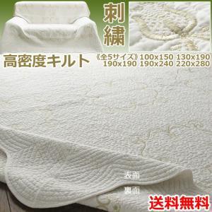 ソファカバー マルチカバー キルトカバー 刺繍キルト レヴィン 100×150cm|iconyt
