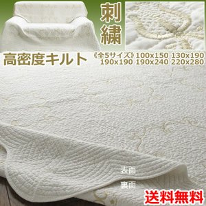 マルチカバー ソファー 刺繍キルト レヴィン 190×190cm|iconyt