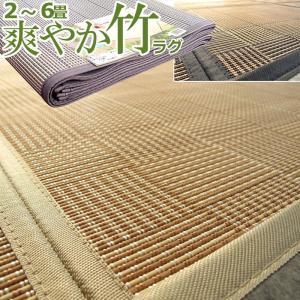 竹ラグ バンブーラグ 『 竹 芯シャトル』 2畳 180×180cm|iconyt
