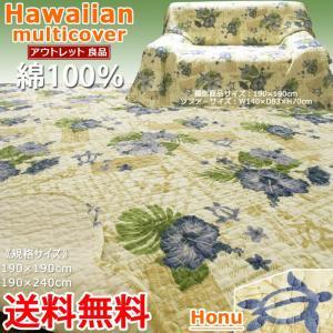 マルチカバー ハワイアン ナナ 2畳 190×190cm|iconyt