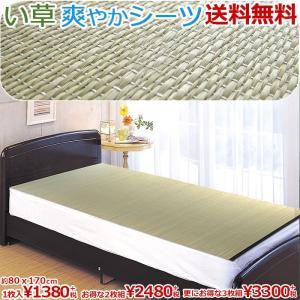 い草 カーペット ラグ 1畳 一畳 / 寝ござ 1本組 / シングル い草シーツ 約80×170cm クール 涼しい 爽やか 寝茣蓙 ねござ|iconyt