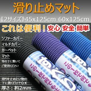 滑り止めマット/PVC ノンスリップマット 60×125cm|iconyt