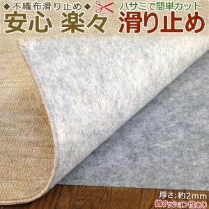 ノンスリップ 不織布滑り止め 滑り止めマット 半畳用 68×85cm|iconyt