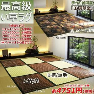 い草ラグ 2way 高級クッションラグ 『近江』 133x133cm|iconyt