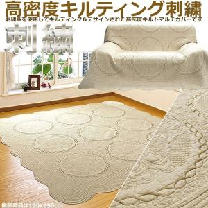 マルチカバー ソファー 刺繍キルト プライム 190×190cm|iconyt