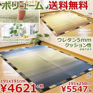 い草 ラグ ござ 3畳 三畳 /竹富/ 191×250 本間...