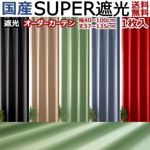 カーテン 1級遮光 遮光カーテン オーダー 一級 別注 加工 無地 TD51 〜100幅×〜135丈...