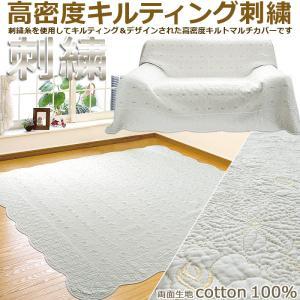 マルチカバー ソファー 刺繍キルト テーラ 190×190cm|iconyt