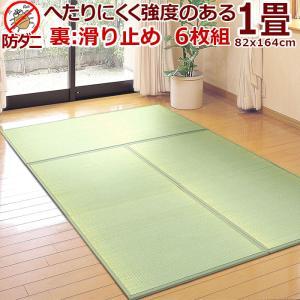 い草ユニット畳 82×164cm 1畳6枚(6畳/六畳)入 ...