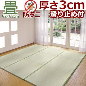 い草 半畳 厚さ3cm ユニット畳8枚(4畳/四畳)入 82×82cm滑り止め|iconyt